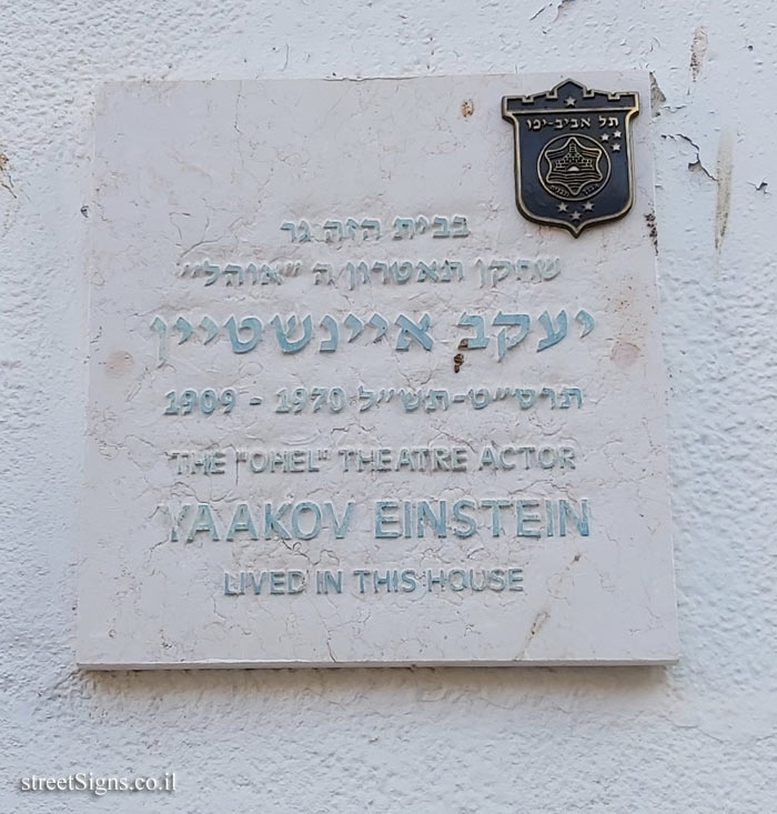 Yaakov Einstein - Plaques of artists who lived in Tel Aviv