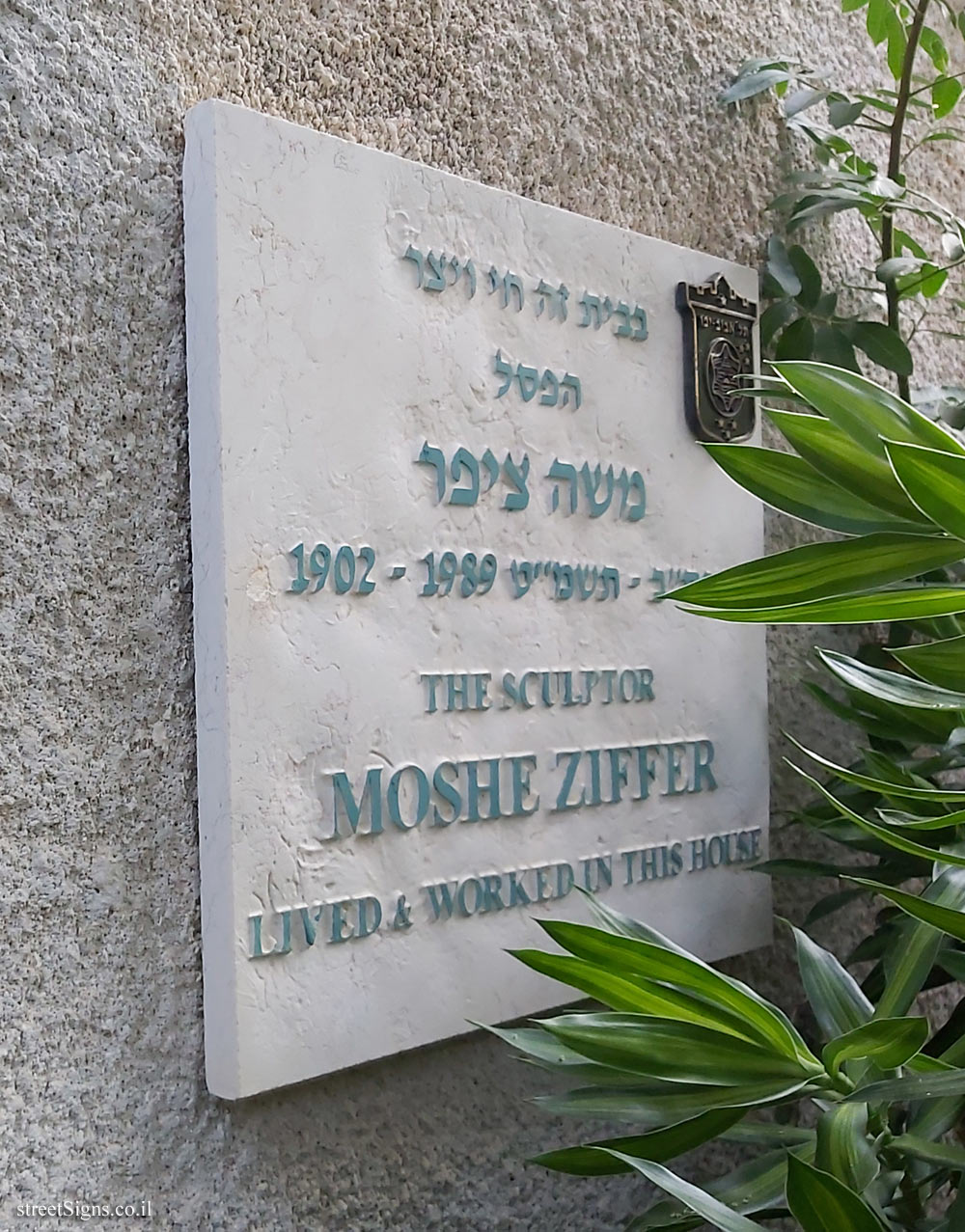 Moshe Ziffer - Plaques of artists who lived in Tel Aviv