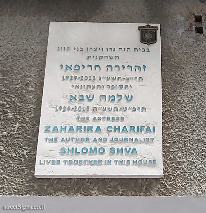 Zaharira Charifai & Shlomo Shva - Plaques of artists who lived in Tel Aviv