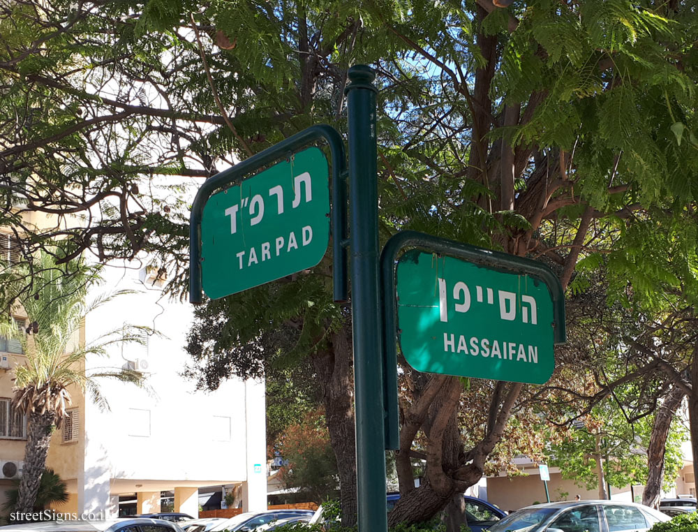 Ramat HaSharon - Junction of the Hassaifan and Tarpad Streets