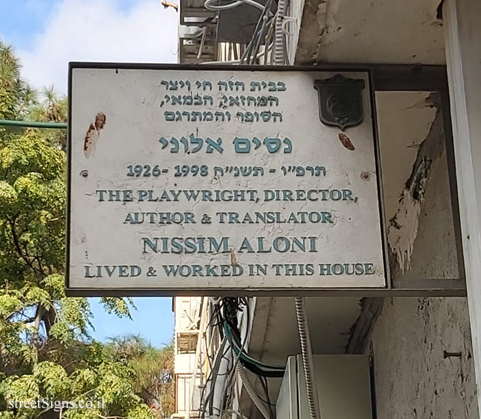 Nissim Aloni - Plaques of artists who lived in Tel Aviv