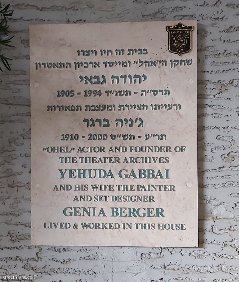Yehuda Gabbai & Genia Berger - Plaques of artists who lived in Tel Aviv