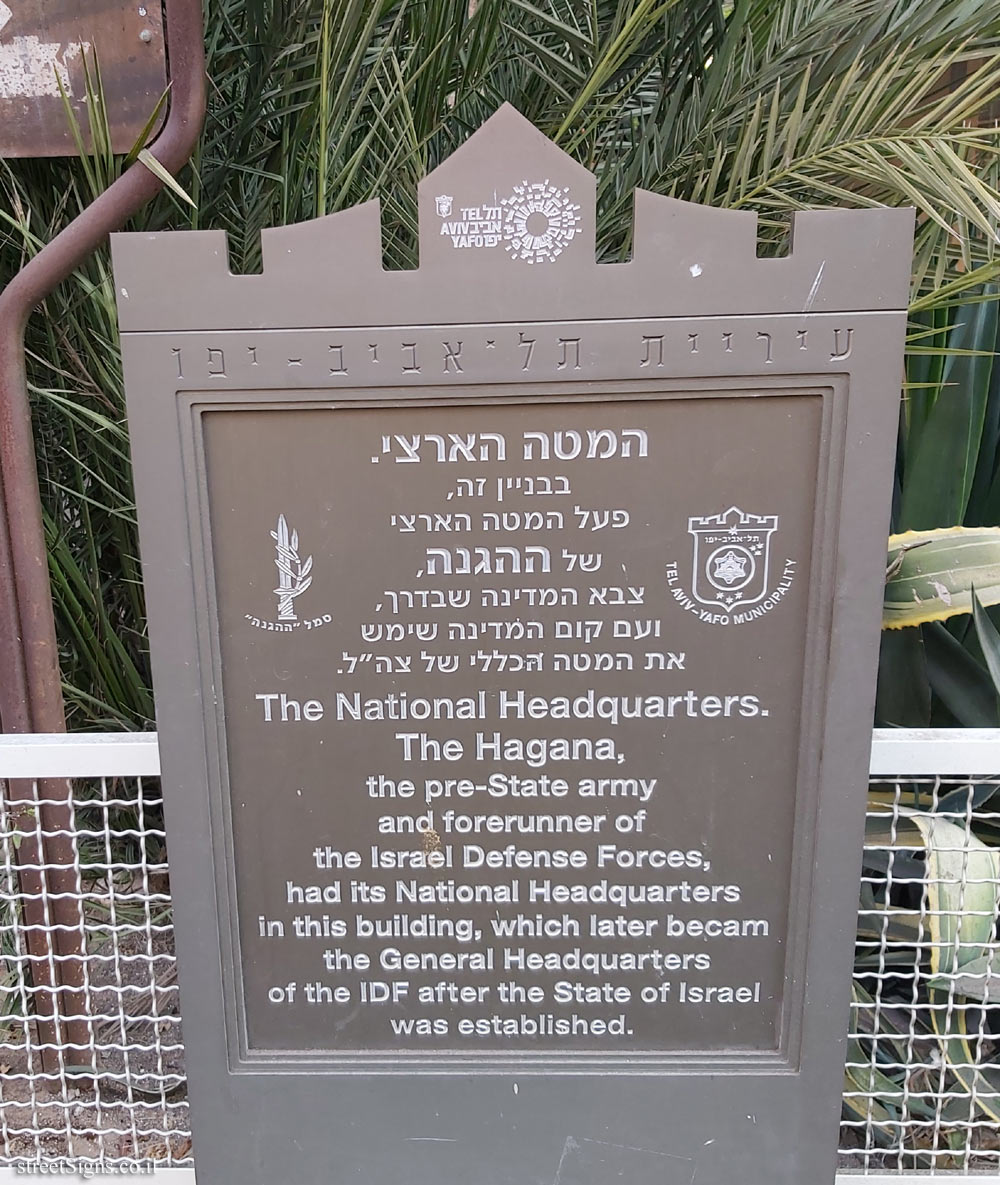 The National Headquarters - Commemoration of Underground Movements in Tel Aviv