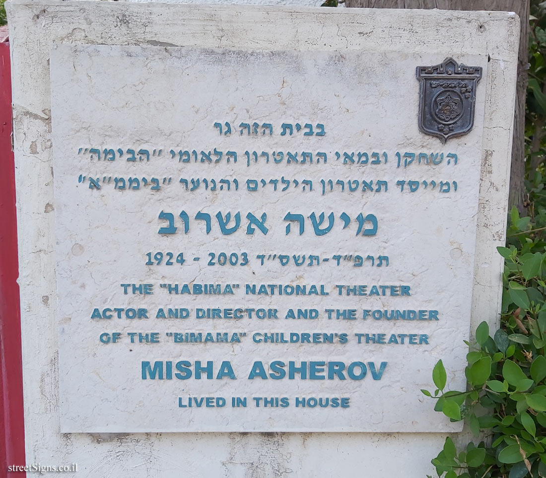 Misha Asherov - Plaques of artists who lived in Tel Aviv