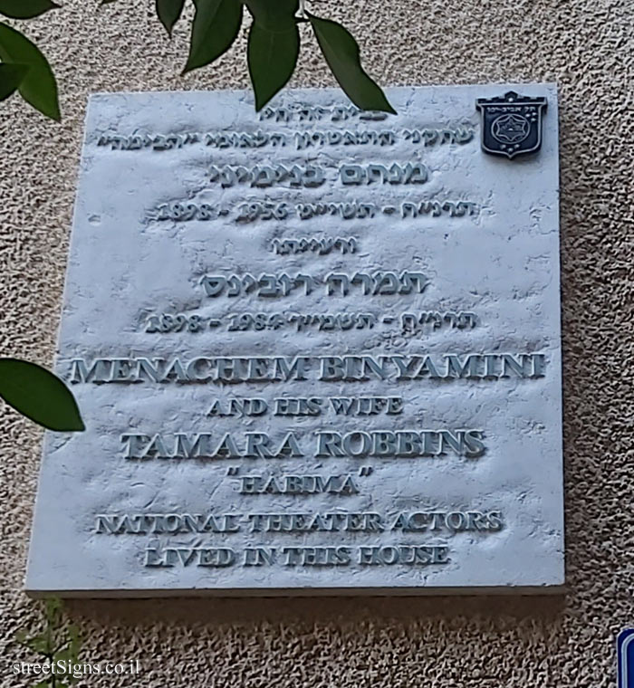 Menachem Binyamini & Tamara Robbins - Plaques of artists who lived in Tel Aviv