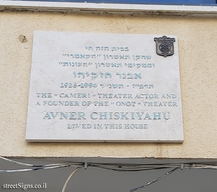 Avner Chiskiyahu - Plaques of artists who lived in Tel Aviv