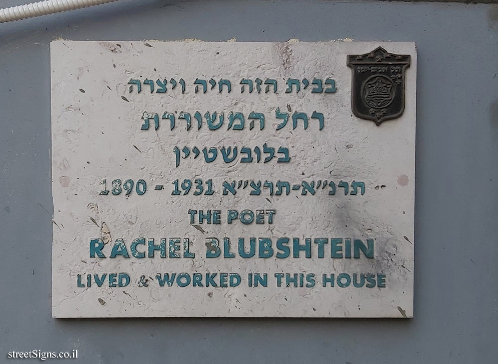 Rachel Blubshtein - Plaques of artists who lived in Tel Aviv