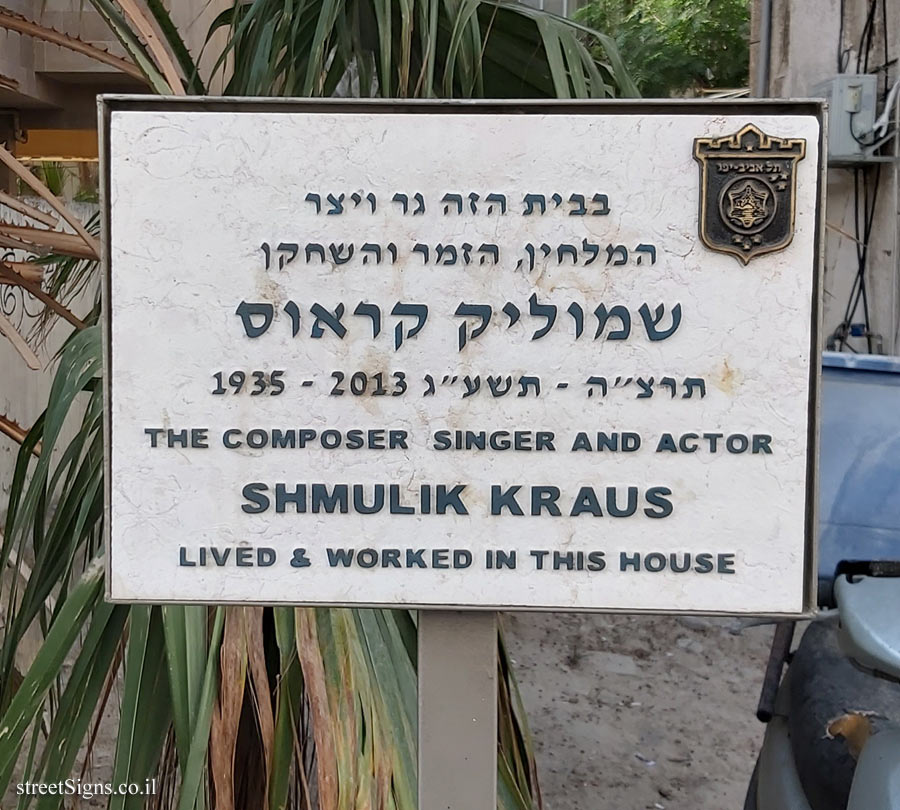 Shmulik Kraus - Plaques of artists who lived in Tel Aviv